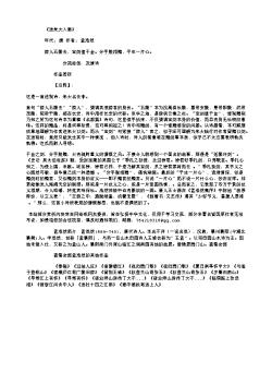 《送朱大入秦》(唐.孟浩然)原文、翻译、注释及赏析