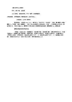 《题大禹寺义公禅房》_2(唐.孟浩然)原文、翻译、注释及赏析