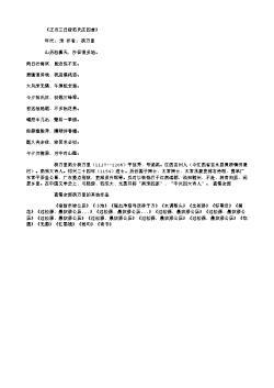 《正月三日宿范氏庄四首》_4(南宋.杨万里)