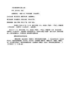 《岳州宴别潭州王熊二首》(南宋.杨万里)