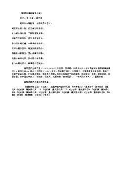 《寄题赵漕秘阁东山堂》(南宋.杨万里)