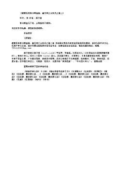 《题萧岳英常州草蛊轴,盖尽师之女朱氏之笔二》(南宋.杨万里)