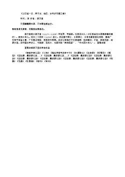 《上巳後一日,同子文、伯庄、永年步东园三首》_3(南宋.杨万里)