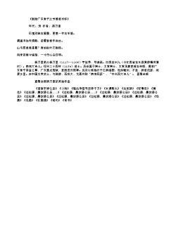《新除广东常平之节感恩书怀》(南宋.杨万里)