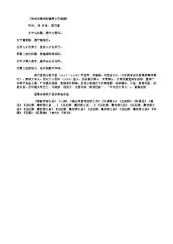 《送吉州通判赵德辉上印起阙》(南宋.杨万里)
