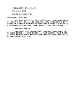 《寄题喻叔奇国傅郎中园亭二十六咏水帘》(南宋.杨万里)