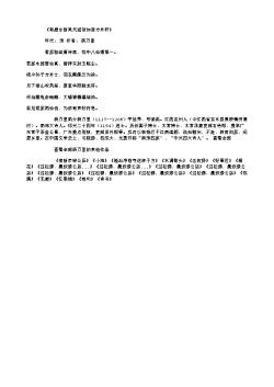 《寄题永新昊天观贺知宫方外轩》(南宋.杨万里)