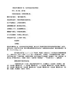 《胡达孝水墨妙绝一世,为余作枯松孙枝石间老》(南宋.杨万里)