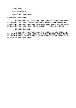 《过新开湖五首》(南宋.杨万里)