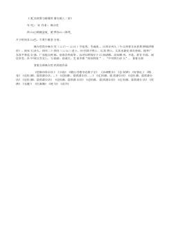 《夏至雨霁与陈履常暮行溪上二首》(南宋.杨万里)
