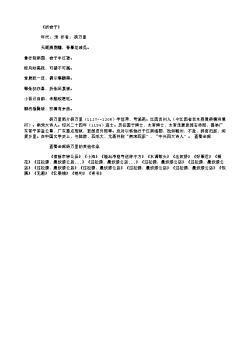 《折杏子》(南宋.杨万里)