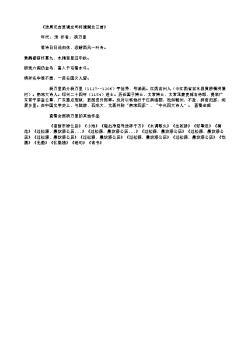 《送周元吉显谟左司将漕湖北三首》(南宋.杨万里)