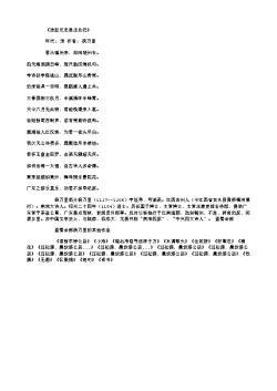 《送彭元忠县丞北归》(南宋.杨万里)