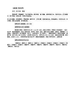 《望海潮·秦峰苍翠》(南宋.杨万里)