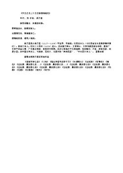 《辛丑正月二十五日游蒲涧晚归》(南宋.杨万里)