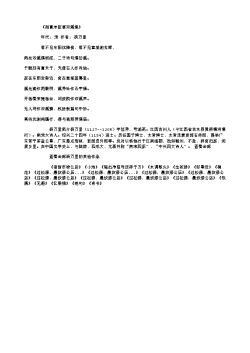 《谢曹宗臣惠双溪集》(南宋.杨万里)
