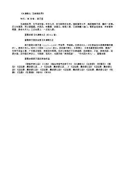 《水调歌头·玉树映阶秀》(南宋.杨万里)