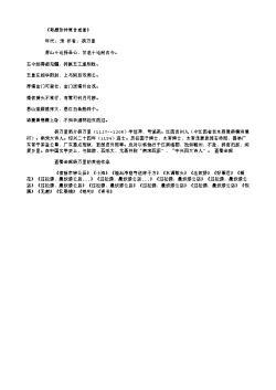 《寄题张仲寅甘老堂》(南宋.杨万里)