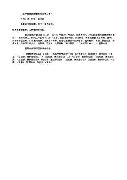 《省中直舍因敲新怀周元吉三首》(南宋.杨万里)