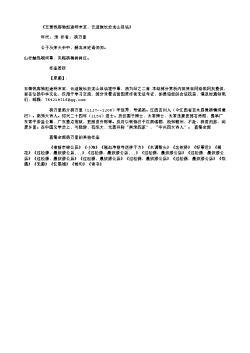 《玉壶饯客独赵逵明末至,云迓族长於龙山且谈》_2(南宋.杨万里)
