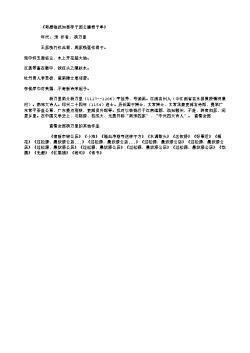 《寄题临武知县李子西公廨君子亭》(南宋.杨万里)