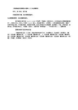 《寄题喻叔奇国傅郎中园亭二十六咏荼蘼洞》(南宋.杨万里)