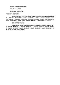 《太守赵山父命刘秀才写予老丑索赞》(南宋.杨万里)