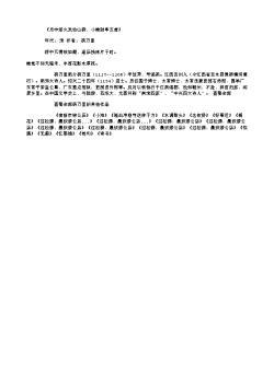 《月中炬火发仙山驿,小睡射亭五首》_5(南宋.杨万里)