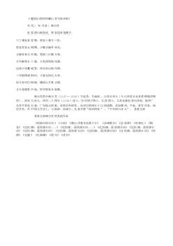 《题眉山程侅所藏山谷写杜诗帖》(南宋.杨万里)