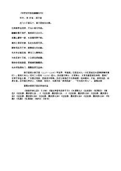 《和罗武冈钦岩酴醾长句》(南宋.杨万里)