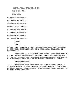《过湖口县上下石锺山,即东坡所记者,是夕宿》(南宋.杨万里)
