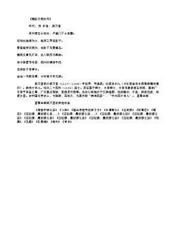 《赠彭云翔长句》(南宋.杨万里)