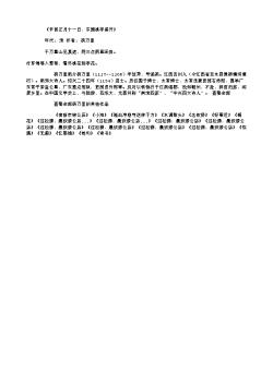 《辛酉正月十一日,东园桃李盛开》(南宋.杨万里)