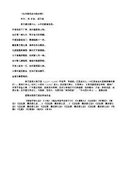 《古风敬饯吉州梁史君》(南宋.杨万里)