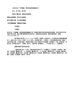 《四月五日,车驾朝献,景灵宫省前迎鴐起居口》