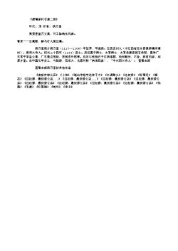 《题锺家村石崖二首》(南宋.杨万里)