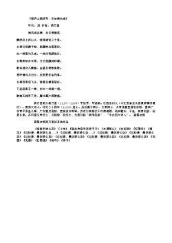 《宿庐山栖贤寺,示如清长老》(南宋.杨万里)