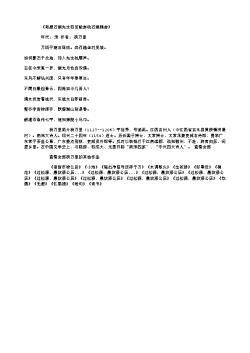 《寄题石湖先生范至能参政石湖精舍》(南宋.杨万里)