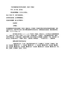 《利州路提刑秘书张季长送洮研,发视乃一假柏》(南宋.杨万里)