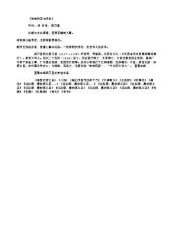 《送抹利花与庆长》(南宋.杨万里)
