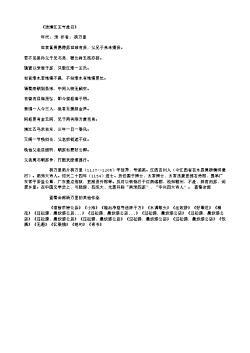 《送清江王守赴召》(南宋.杨万里)