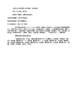 《闰五月十四日因哭小孙子蓬孙,归志浩然》(南宋.杨万里)