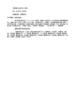 《题赵昌父山居八咏·竹隐》(南宋.杨万里)