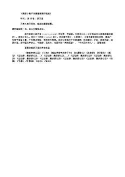 《携家小歇严州建德县簿厅晓起》(南宋.杨万里)