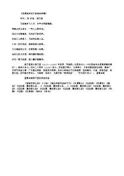 《送周起宗经干赴桂林帅幕》(南宋.杨万里)