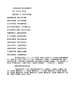 《饯洪帅张伯子华学尚书移镇京口》(南宋.杨万里)
