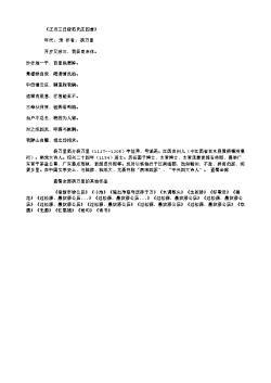 《正月三日宿范氏庄四首》(南宋.杨万里)