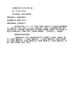 《南海陶令送水沉,报以双井茶二首》_2(南宋.杨万里)