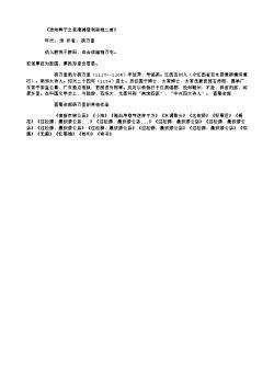 《送幼舆子之官澧浦慈利监税二首》(南宋.杨万里)