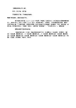 《题清远峡峡山寺二首》(南宋.杨万里)